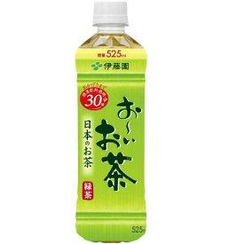 送料無料 伊藤園 お〜いお茶 緑茶 525ml(24本入り)1ケース