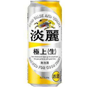 送料無料 キリン 淡麗 極上<生> 500ML(24缶入1ケース)発泡酒 ケース
