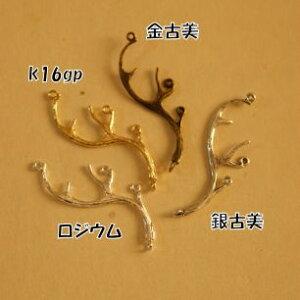 【ハンドメイドパーツ素材】アンティーク風・メタルチャーム・デコ・K16GPゴールド・鹿の角(6個入)【BM86-K16】