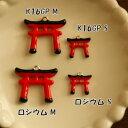 【ハンドメイドパーツ素材】アンティーク風・メタルチャーム・デコ・K16GPゴールド・鳥居(S)(4個入)【BM127-S-K16】