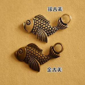 【ハンドメイドパーツ】素材アンティーク風・メタルチャーム・銀古美・魚(15個入)【p224-sa】