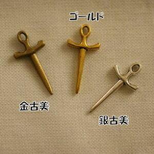 【ハンドメイドパーツ素材】アンティーク風・メタルチャーム・デコ・ゴールド・刀 (25個入)【AC1012-AG】