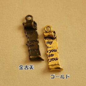 【ハンドメイドパーツ素材】アンティーク風・メタルチャーム・デコ・ゴールド・涙の手紙 (12個入)【K70-AG】