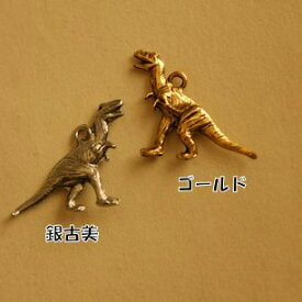 【USA製チャーム】アンティーク風・メタル・デコ・ゴールド・恐竜 (4個入)【US274-AG】