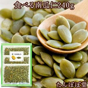 食べる南瓜仁80g×3袋 かぼちゃの種 パンプキンシード ナッツ 亜鉛