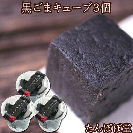 黒ごまキューブ・カップ3個(20粒入) GOMAJE ゴマジェ 胡麻 サプリ スイーツ 菓子 ギフト 贈り物 贈答 内祝い