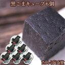 黒ごまキューブ・カップ6個(20粒入) GOMAJE ゴマジェ 胡麻 サプリ スイーツ 菓子 ギフト 贈り物 贈答 内祝い