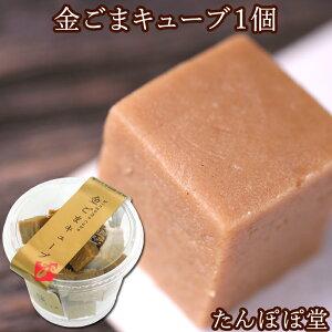 金ごまキューブ・カップ1個(20粒入) GOMAJE ゴマジェ 胡麻 サプリ スイーツ 菓子 ギフト 贈り物 贈答 内祝い