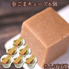 金ごまキューブ・カップ6個(20粒入) GOMAJE ゴマジェ 胡麻 サプリ スイーツ 菓子 ギフト 贈り物 贈答 内祝い