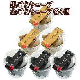 ごまキューブ・詰め合わせ6個(黒ごま・金ごま各3個) GOMAJE ゴマジェ 胡麻 サプリ スイーツ 菓子 ギフト 贈り物 贈答 内祝い