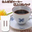 送料無料 たんぽぽコーヒー極上 120パック(240杯分) たんぽぽ茶 国産(国内生産) 授乳中のママ必見 ノンカフェイン タ…