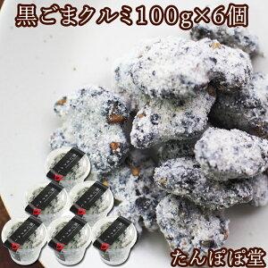 黒ごまクルミ6個(100g×6個) 胡麻 ナッツ 菓子 ギフト 贈り物 贈答 内祝い