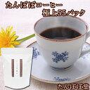 たんぽぽコーヒー極上 55パック(110杯分) たんぽぽ茶 国産(国内生産) 授乳中 ノンカフェイン タンポポコーヒー 安心 …
