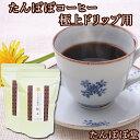 たんぽぽコーヒー極上ドリップ用 230g(76杯分) たんぽぽ茶 国産(国内生産) 授乳中 ノンカフェイン タンポポコーヒー …