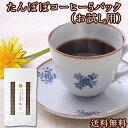 たんぽぽコーヒー極上5パック(10杯分) お試し用 送料無料 たんぽぽ茶 国産(国内生産) 授乳中のママ必見 ノンカフェイ…