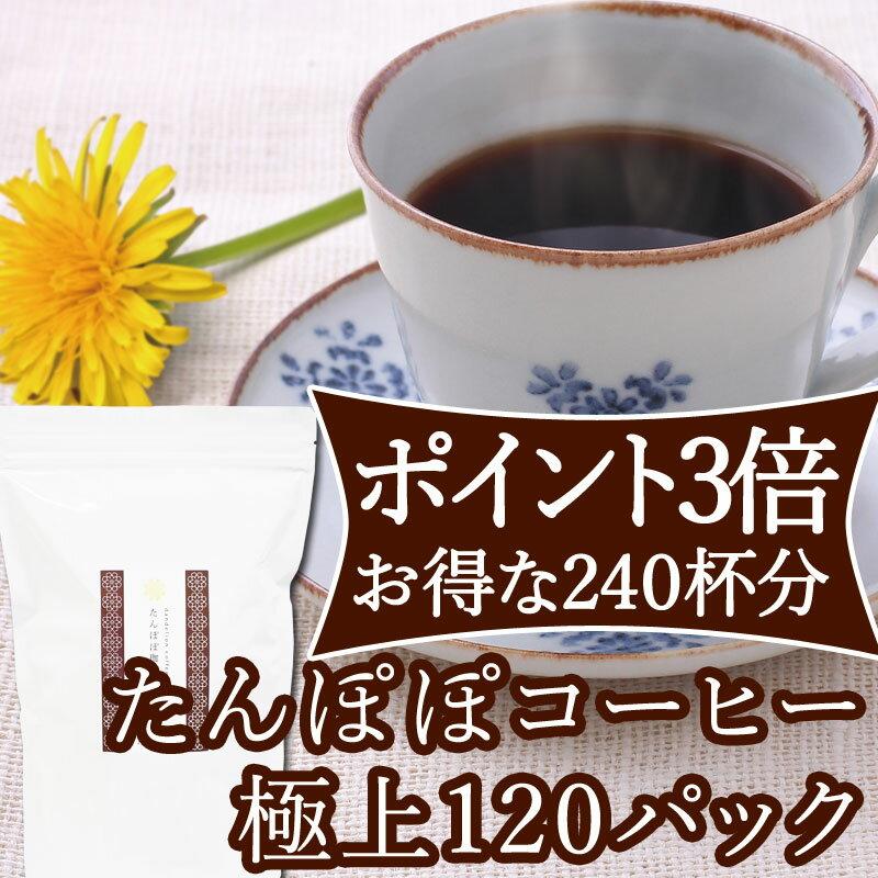 送料無料 たんぽぽコーヒー極上 120パック(240杯分) たんぽぽ茶 国産(国内生産) 授乳中のママ必見 ノンカフェイン タンポポコーヒー 安心 ポーランド産 農薬不使用 放射性物質検査済み ハイクラス