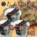 黒ごまクルミ3個(100g×3個) 胡麻 ナッツ 菓子 ギフト 贈り物 贈答 内祝い 【5250円以上で送料無料(沖縄県除く)】