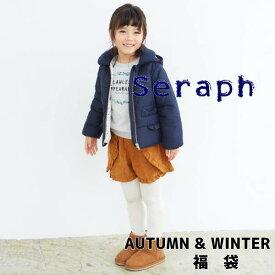 【秋冬福袋】Seraph セラフ 秋冬ラッキーパック おまかせ 女の子 子供服