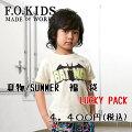 【夏物福袋】F.O.KIDSエフオーキッズ夏物ラッキーパックおまかせ男の子子供服