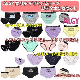 【セット割10%OFF/最新作入荷】ALGY アルジー おまかせデザインショーツ5枚セット 女の子 下着 子供用 ジュニアJr