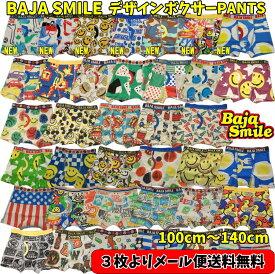 【※3枚注文でメール便送料無料】BAJA SMILE バハスマイル デザインボクサーパンツ トランクス 男の子 下着/子供用