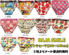 【3枚よりメール便送料無料/新作入荷!】BAJA SMILE バハスマイル GIRLSデザインショーツ パンツ 女の子