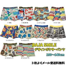 【3枚よりメール便送料無料/新作入荷!】BAJA SMILE バハスマイル デザインボクサーパンツ トランクス 男の子