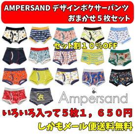 【セット割10%OFF】AMPERSAND アンパサンド おまかせデザインボクサーパンツ5枚セット 男の子 下着/子供用