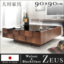 【送料無料/在庫有】【搬入設置無料】 日本製 ウォールナット 無垢材使用 センターテーブル 完成品 高級感 引き出し …