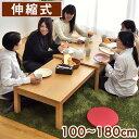 幅100〜180cm 伸張式テーブル【送料無料/在庫有】 無段階伸縮 スライド式 テーブル ローテーブル 伸縮テーブル エクス…