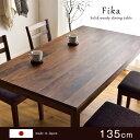 【送料無料】 ダイニングテーブル 無垢 135 cm 国産 4人掛け 無垢材 天然木 長方形 ダイニング テーブル 木製 4人 食卓テーブル シンプル 北欧 おしゃれ モダン ダイニングテーブルのみ
