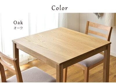 ダイニングテーブル75cm
