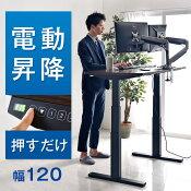 昇降式テーブル120昇降テーブル