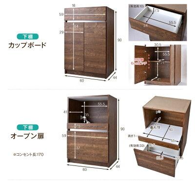 食器棚60幅組み合わせラック国産キッチン収納完成品