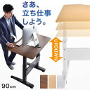 【送料無料】ワンタッチUpDown スタンディングデスク 幅90 昇降デスク 昇降テーブル PCデスク 高さ調節 机 つくえ ガ…