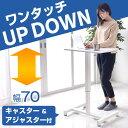 片手で楽々ワンタッチ昇降デスク【送料無料】スタンディングデスク 幅70 コンパクト 昇降デスク 昇降テーブル 高さ調…