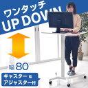 片手で楽々ワンタッチ昇降デスク【送料無料】スタンディングデスク 幅80 コンパクト 昇降デスク 昇降テーブル 高さ調…