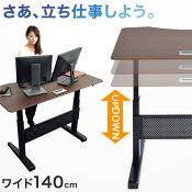 キャスター付き昇降式テーブル140昇降テーブルデスク