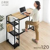 Z-RISE足置き付