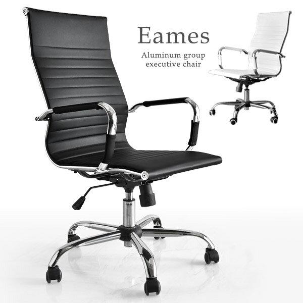 【送料無料】 イームズ チェア アルミナムチェア リプロダクト オフィスチェア ハイバック ロッキング デスクチェア レザー 椅子 パソコンチェア オフィスチェアー イス デザイナーズチェア PCチェア OAチェア パソコンチェアー