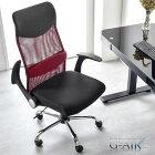 【送料無料】 オフィスチェア *G-AIR+* ロータリーアーム メッシュ ハイバック パソコンチェア ワークチェア PCチェア オフィスチェアー オフィス チェア ロッキングチェア 椅子 チェア ハイバックチェア おしゃれ