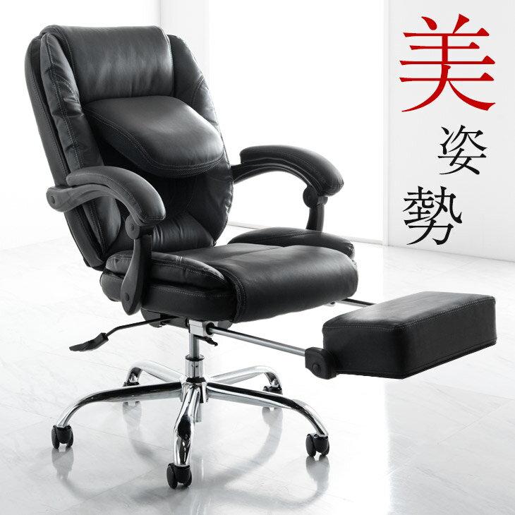 【送料無料】座るだけで美姿勢! 170度 リクライニング オフィスチェア ランバークッション内蔵 パソコンチェア フットレスト オットマン デスクチェア 椅子 イス メッシュ ソフトレザー オフィスチェアー PCチェア チェア チェアー