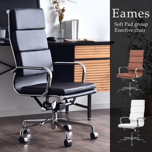 【送料無料】 イームズ ソフトパッド グループ エグゼクティブチェア リプロダクト オフィスチェア デスクチェア レザー パソコンチェア チェア Eames Soft Pad Group Exective Chair OAチェア イームズチェア イームズチェアー デザイナーズ