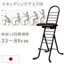 日本製 完成品 【送料無料】 スタンディングデスク用 12段階 高さ調節 33cm〜86cm チェア オフィスチェア 国産 コンパ…