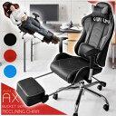 【送料無料】 オフィスチェア リクライニング バケットシート フレットレスト ハイバック 椅子 オフィスチェアー ワー…
