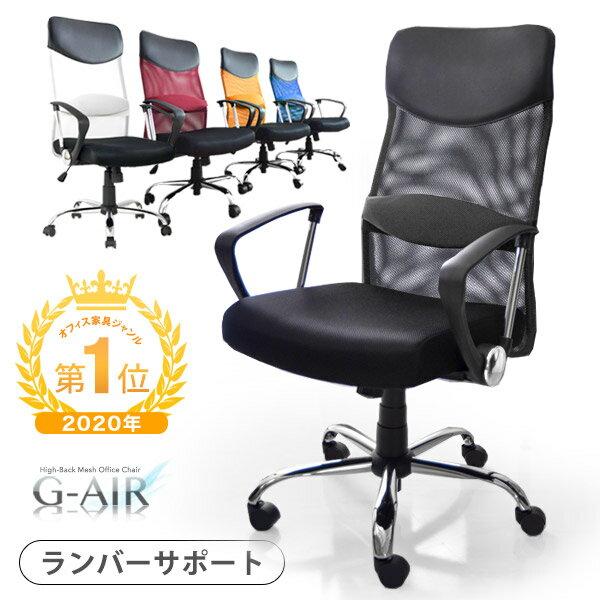 【送料無料】 オフィスチェア メッシュ ハイバック パソコンチェア ワークチェア PCチェア オフィスチェアー オフィス チェア ロッキングチェア 椅子 チェア パソコンチェアー メッシュチェア ハイバックチェア