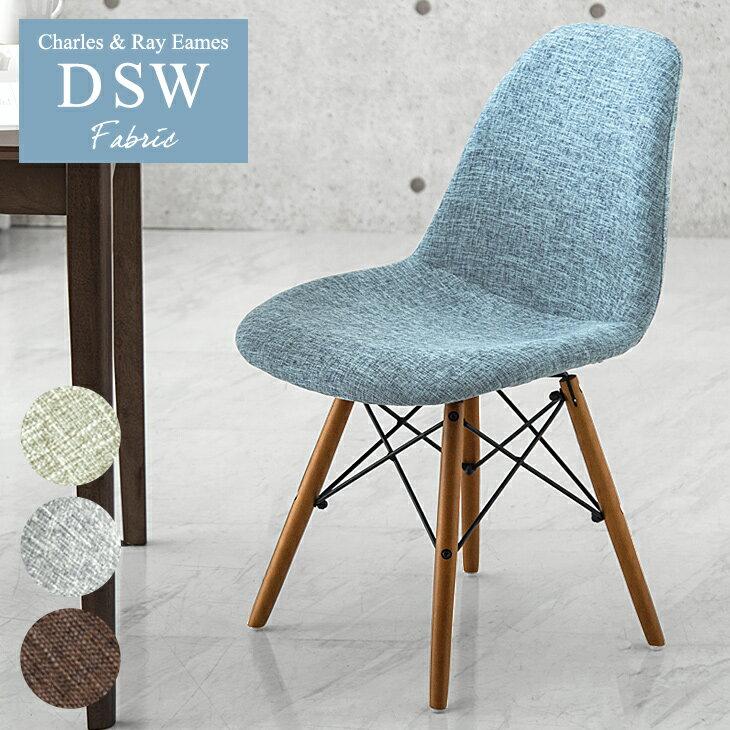 【送料無料】 イームズ チェア ファブリック ダイニングチェア イームズチェア DSW シェルチェア リプロダクト 木脚 ダイニングチェアー eames デザイナーズ 椅子 イス 北欧 ミッドセンチュリー モダン