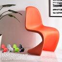 【送料無料】 パントンチェア リプロダクト デザイナーズチェア ミッドセンチュリー チェア 椅子 北欧 ダイニングチェア デザイナーズ ガーデン おしゃれ カラフル パーソナルチェア インテリア Pa
