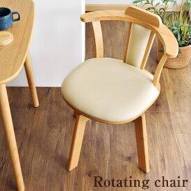 【送料無料】 回転式 ダイニングチェア 天然木 回転 360度 ダイニング リビングチェア 木製 チェア イス 椅子 ダイニングチェアー チェアー 食卓 おしゃれ 英国 北欧 回転チェア