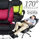 【送料無料】 リクライニング オフィスチェア フットレスト オットマン付 デスクチェア ハイバック 椅子 いす イス 全…